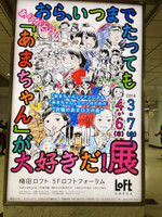 Loft_amachan_poster_osaka_station