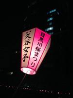 Kutani_joshi_bonbori