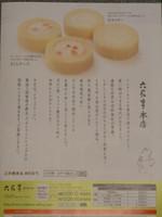 Rokkatei_oyatsu_201404_tokappu_2
