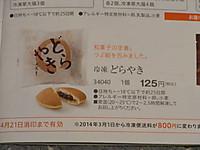Rokkatei_oyatsu_201404dorayaki
