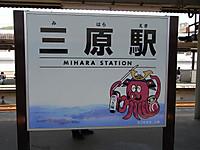 Mihara_marine_view_mihara_sta