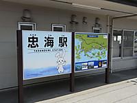 Mihara_marine_view_tadanoumi_sta