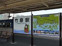Mihara_marine_view_takehara_sta_nam
