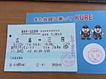 Mihara_marine_view_ticket_2