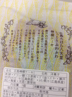 Mihara_hattendo_lemon_cake_back