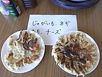 Sagi_gyouza_2_mochi_cheese