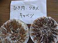 Sagi_gyouza_5_wakame_kyabetsu
