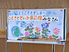 Sagi_gyouza_welcome_flag