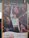 Fantasy_on_ice_2014_niigata_poster