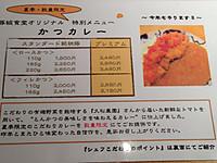 Katsu_curry_menu1