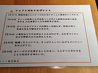 Katsu_curry_point