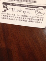 Starbucks_tohoku_receipt