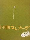 Ogawachou_pamph