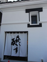 Nfw_minemura_kura_entrance