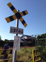 Nfw_nuttari_station_fumukiri