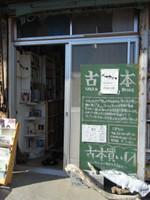 Nfw_nuttari_terrace_old_book