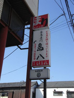 Nfw_wakadori_torihachi