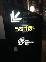 Nikka_blenders_bar_board