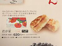 Rokkatei_oyatsu_1112_kimigaie