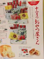 Rokkatei_oyatsu_1112_oyatsuyasan
