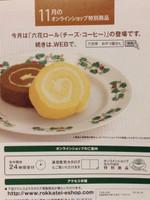 Rokkatei_oyatsu_1112_special_online