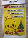 Hiyoko_shop_poster