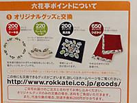 Rokkatei_oyatsu_201501_goods