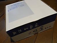 Kashimaya_fukubukuro_box
