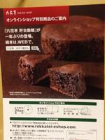 Rokkatei_oyatsu_201502_chocolate_ca