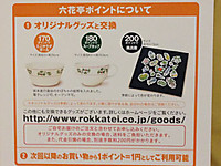 Rokkatei_oyatsu_201502_point_goods