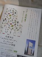 Rokkatei_oyatsu_201503_sapporo_hont
