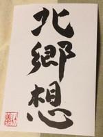 Kitazatosou_card_2