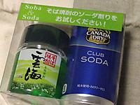 Soba_soda_set