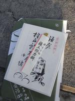 Umimachi_chikaramochi_kusa_box