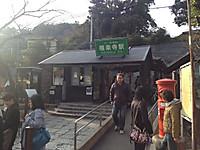 Umimachi_gokurakuji_sta