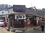 Umimachi_chikaramochiya