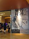 Jakuchu_buson_entrance_long