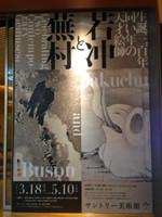 Jakuchu_buson_entrance_up