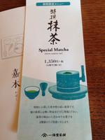 Ippodo_tokusen_maccha_2015_menu