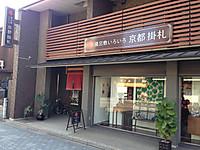 Kakefuda_higashioji_long