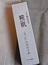 Koujihada_hiyakedome_box