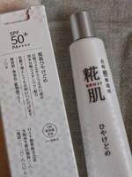 Koujihada_hiyakedome_box_tube