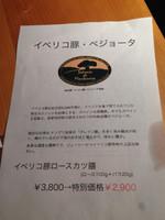 Butagumi_dining_2nd_anniversary_i_3