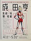 Ultra_narita_poster