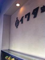 Kamakura_iwata_coffee