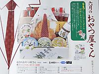 Rokkatei_oyatsu_201506_oyatsuyasa_2