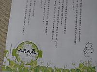 Rokkatei_oyatsu_201506_yogurut
