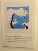 Taiko_sea_horse