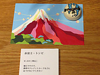 Taiko_tonbi
