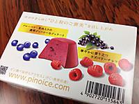 Pino_rouge_berry_box_back